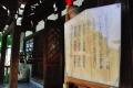 三宮神社14