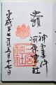 三宮神社25