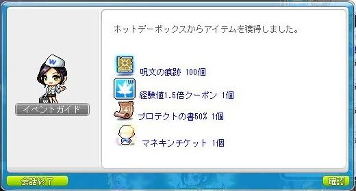 HotDayプレゼント矢・・、520.280