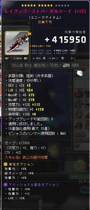 140短剣ユニーク、300.700