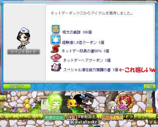 HotDay.2、早斬、520.420