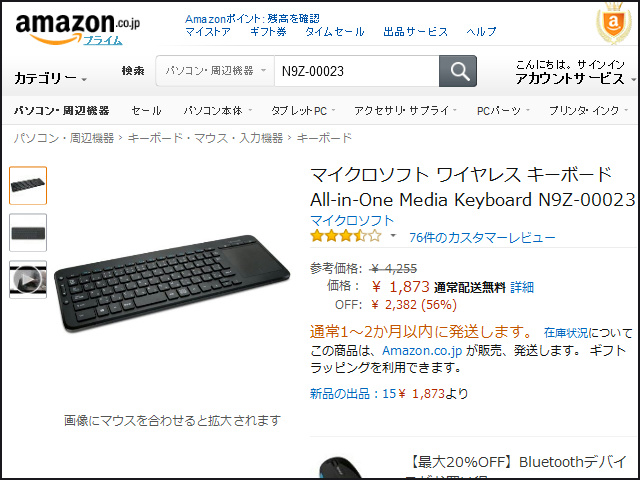 All-in-One_Media_Keyboard_13.jpg
