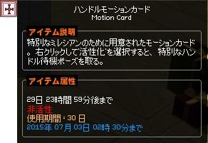 ハンドル モーションカード PNG 2-horz
