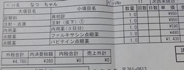 0817-会計