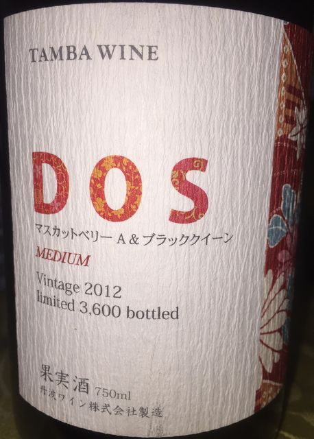 DOS Mascut Berry A and Black Queen Medium Tamba WIne 2012 part1