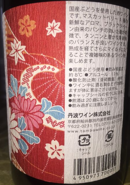 DOS Mascut Berry A and Black Queen Medium Tamba WIne 2012 part2