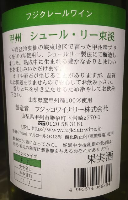Koshu Fujiclair sur lie Toukei Fujikko Winery 2012 Part2