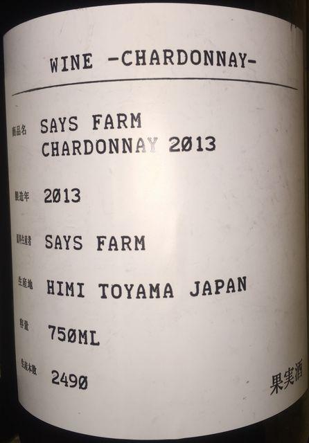 Says Farm Chardonnay 2013