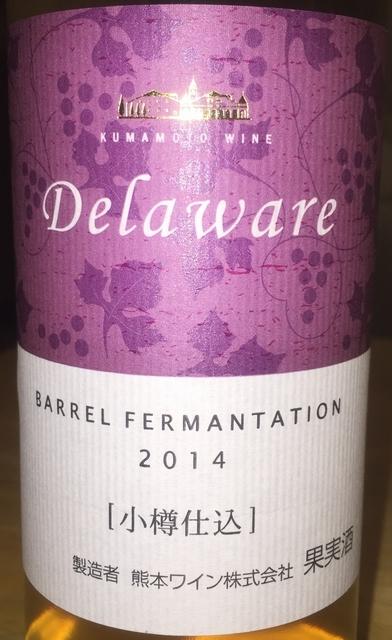 Delaware Barrel Fermantation Kumamoto Wine 2014