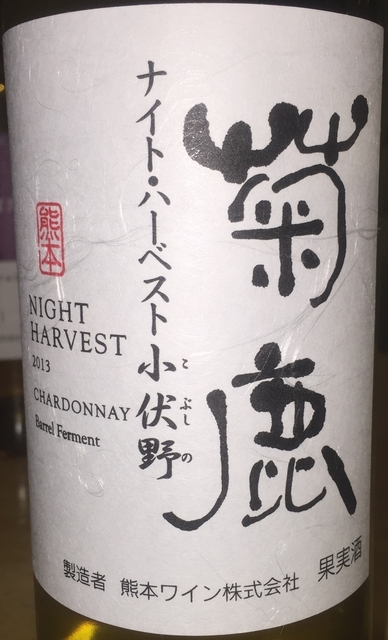 Night Harvest Chardonnay Barrel Ferment Kobushino Kumamoto Wine 2013