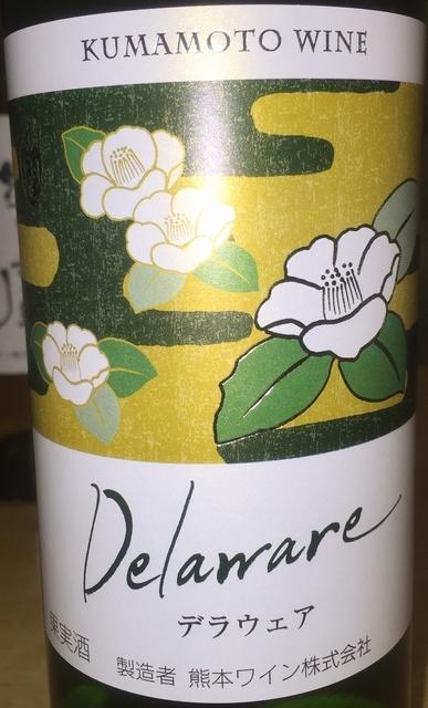 Delaware Kumamoto Wine