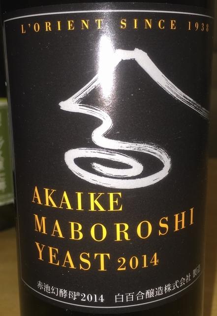 Akaike Maboroshi Yeast Shirayuri Jozo 2014
