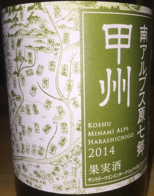 Koshu Minami Alps Harashichigo Suntory Wine International 2014