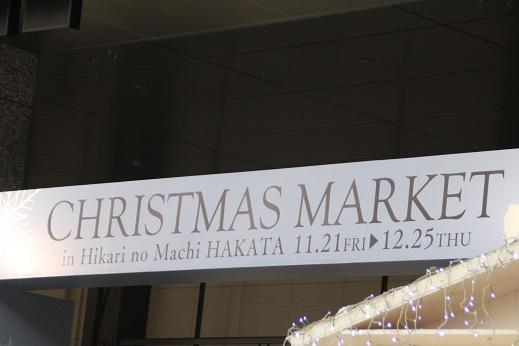 クリスマスマーケット 2014-12-20-1
