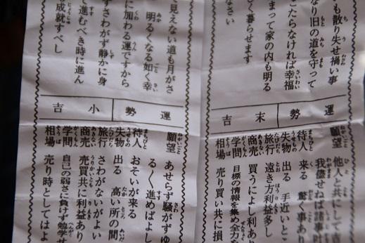 和布刈神社 2015-1-5-4
