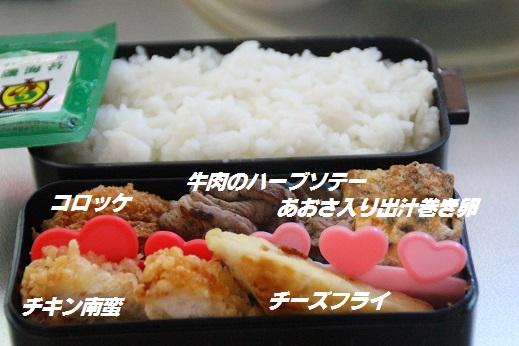 お弁当 2014-11-1