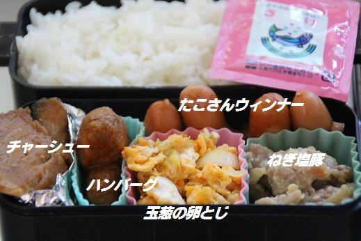 お弁当 2014-11-2