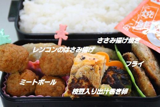 お弁当 2014-11-3