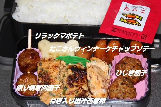 お弁当 2014-11-4