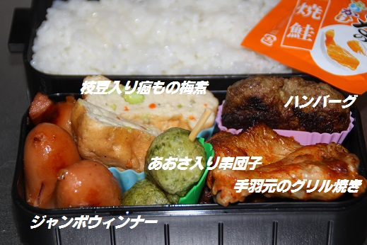 お弁当 2014-11-5