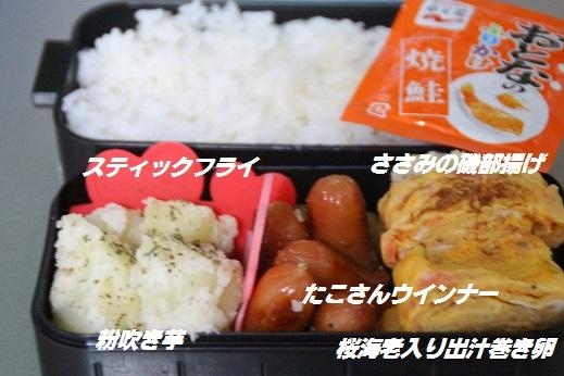 お弁当 2014-11-6