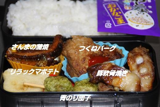 お弁当 2014-11-7