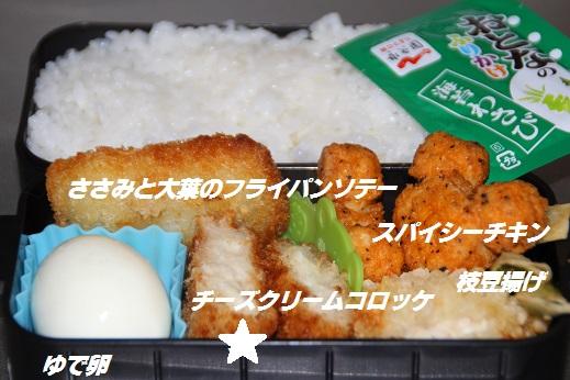 お弁当 2014-11-8
