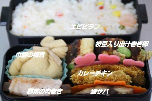 お弁当 2014-11-9