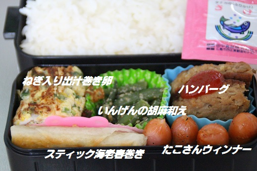お弁当 2014-11-10
