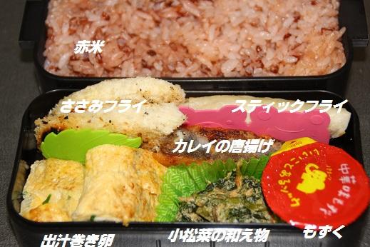 お弁当 2014-11-11