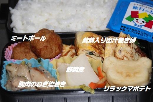 お弁当 2014-11-12