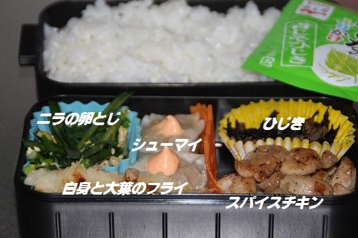 お弁当 2014-11-13