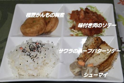 先週のご飯1