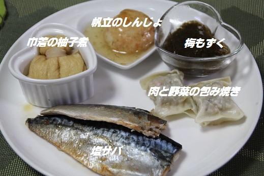 先週のご飯2