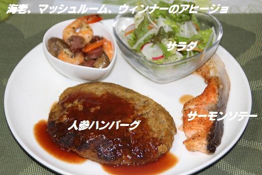 先週のご飯3
