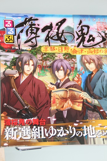 薄桜鬼 2015-4-21-1