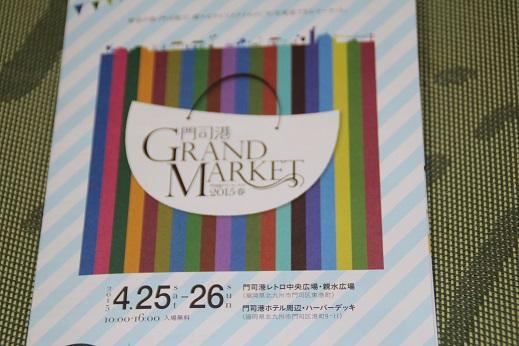 門司港グランマーケット 2015-4-24-1