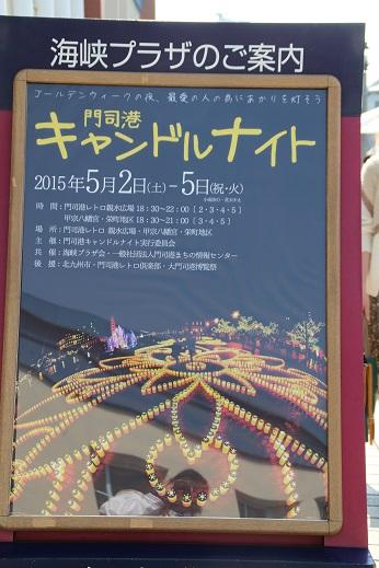 門司港グランマーケット 2015-4-24-5