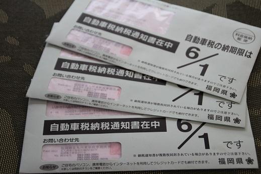 税金 2015年