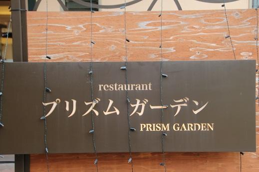 ガーデンホテル 2015-4-28-1