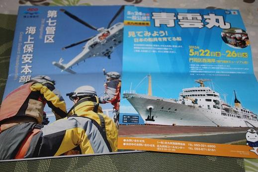 船2 2015-5-24-11
