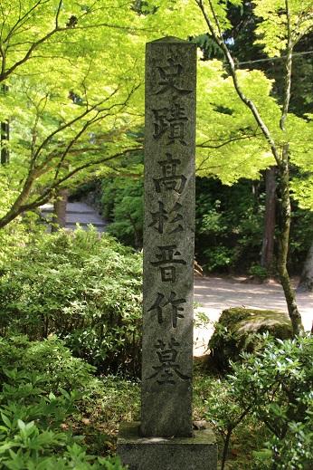 東行庵 2015-4-29-12