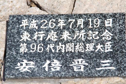 東行庵 2015-4-29-15