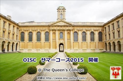 OISC Summer programme 2015