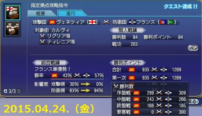 battle201504242.jpg