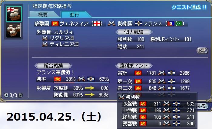 battle201504251.jpg