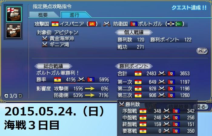 battle201505241.jpg