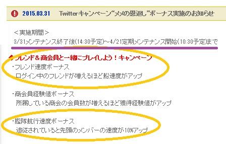 notice20150331.jpg