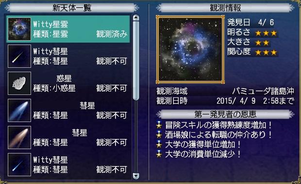 star201504091.jpg