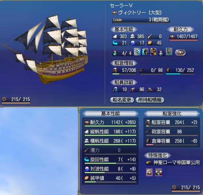 victory201505b.jpg